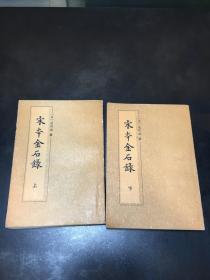宋本金石录 上下册(有打勾)