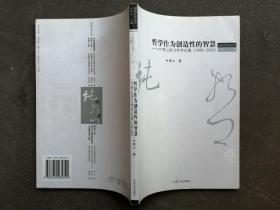 哲学作为创造性的智慧:叶秀山西方哲学论集(1998-2002)