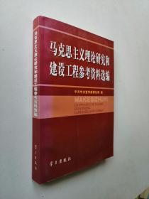 马克思主义理论研究和建设工程参考资料选编