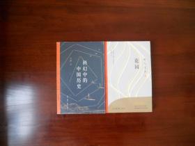 三联精选:科幻中的中国历史。花园:谈人之为人(2册合售)