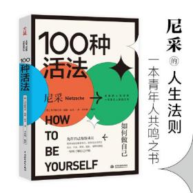 (成功心理)采尼的人生法则:100种活法,如何做自己