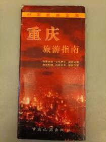 重庆旅游指南--中国旅游全览    库存书未翻阅正版   2021.3.25