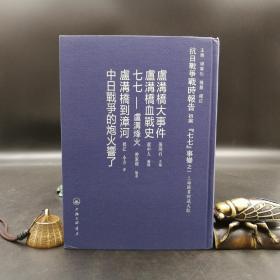 绝版| 杨奎松教授主编·抗日战争战时报告初编:七七事变(全2册,精装)  九品