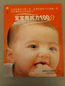 宝宝抵抗力100分    2021.3.25