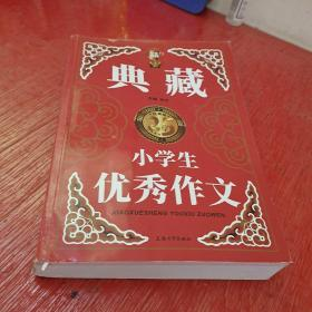 小学生优秀作文(典藏版)