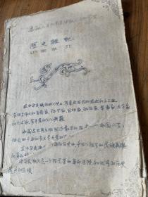 5555:手抄 历史杂记,从猿人 到夏商周 殷墟 甲骨文到 唐宋八大家时期的一些历史知识一册61多页