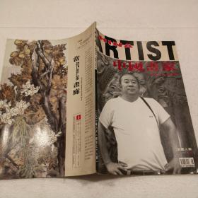 中国画家:范扬工作室专辑(大16开)平装本