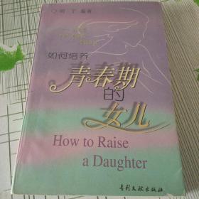 如何培养青春期的女儿
