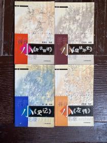小《儒林外史》、小《世说新语》、小《左传》、小《史记》四册合售
