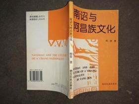 南诏与阿昌族文化