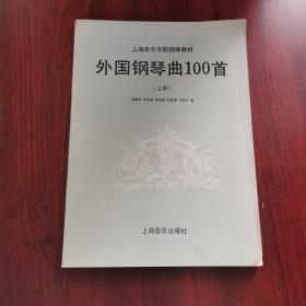 外国钢琴曲100首.上册