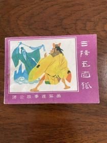 三降玉面狐(济公故事连环画之七)