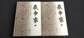 珍藏版 藏书家 1-5 6-10(上下两册)