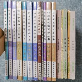 明清中医临证小丛书(17种合售)