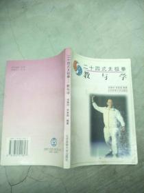 24式太极拳教与学    原版旧书