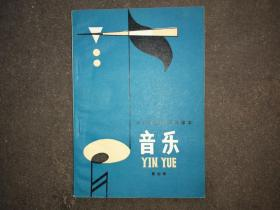 云南省中学试用课本 音乐 第四册