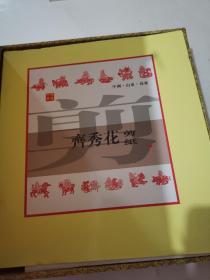 齐秀花剪纸 福娃迎奥 钤印签名本【共140张】带盒套