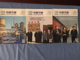 中国节能 2017年1-3期合售 (央企中国节能集团企业刊物,装帧插图及其优美,企业文化员工摄影作品堪比世界级大师作品)