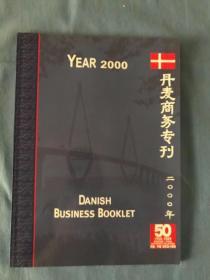 丹麦商务专刊 2000/The Year 2000 Danish Business Booklet ( 丹麦驻华使馆商务处 中国丹麦建交50周年纪念专刊)