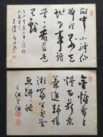 日本回流 书法小品 两幅