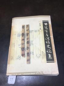 古文字与汉语史论集