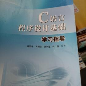 C语言程序设计基础学习指导