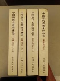 中国历代名著全译丛书;徐霞客游记全译 (四册)   库存书    品相如图    第 二册有水渍如图2021.3.25