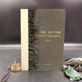 绝版| 话语、权力与实践 : 后现代视野中的底层思想研究  九五