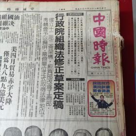 中国时报(1988年6月1日---15日合订本( 馆藏)