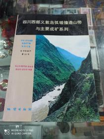 四川西部义敦岛弧碰撞造山带与主要成矿系列