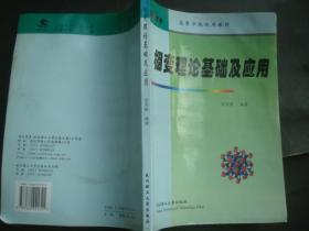 相变理论基础及应用,右上角有点浅水皱,扉页上发黄