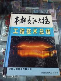 丰都长江大桥工程技术总结