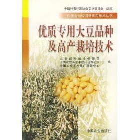 优质专用大豆品种及高产栽培技术 正版图书 9787109083479 中华人民共和国农业种植业管理司   等主编 中国农