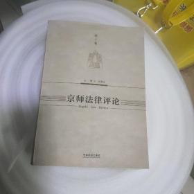 京师法律评论(第10卷)