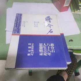 蒋介石1887-1975(下)