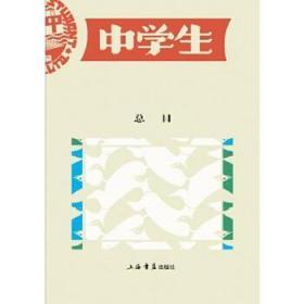 中学生总目 正版图书 9787545814316 上海书店出版社 著 上海书店出版社