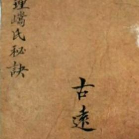 地理嵪氏秘诀 江西风水大师廖绍定著 天星经典