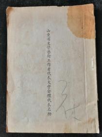 50年代山东省文学艺术工作者代表大会全体代表名册