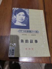 中国小说50强:鱼的故事