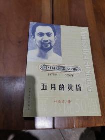 中国小说50强:五月的黄昏