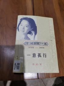中国小说50强 (1978年~2000年)一意孤行