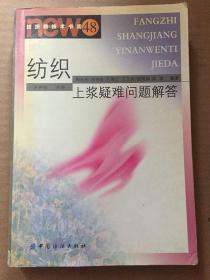 纺织上浆疑难问题解答(纺织新技术书库)/周永元