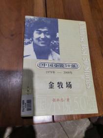 中国小说50强( 1978年~2000年)金牧场