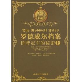 罗德威尔档案(上下):桥牌冠军的秘密