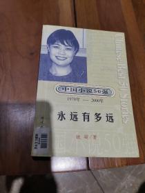 中国小说50强:永远有多远