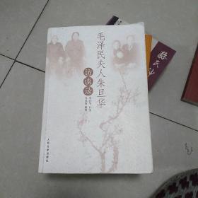 毛泽民夫人朱旦华访谈录