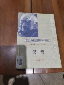 中国小说50强1978-2000:受戒