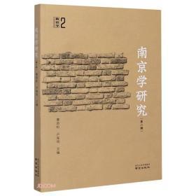南京学研究(第二辑)