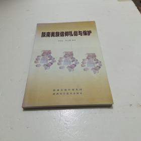 陕南羌族信仰礼俗与保护
