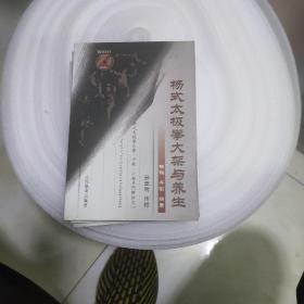杨式太极拳大架与养生(带盘)